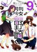 月刊少女野崎くん 9 (ガンガンコミックスONLINE)(ガンガンコミックスONLINE)