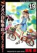 アオバ自転車店へようこそ! 19 (YKコミックス)(YKコミックス)