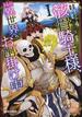 骸骨騎士様、只今異世界へお出掛け中 1 (GARDO COMICS)