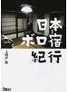 日本ボロ宿紀行 懐かしの人情宿でホッコリしよう 1