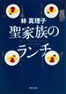 聖家族のランチ(角川文庫)