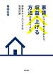 家賃について考えてみたら、収益を上げる方法が見えてきた。 家賃をサイエンスする空室対策