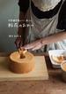 浅草観音裏のパン屋さん 粉花のおやつ