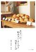 【期間限定価格】観音裏のパン屋さん 粉花のパンのレシピと浅草さんぽ