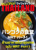 月刊ワイワイタイランド No.201
