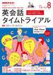 NHKラジオ 英会話タイムトライアル 2017年8月号