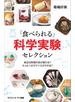 【期間限定価格】「食べられる」科学実験セレクション