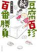 豆腐百珍百番勝負 続 (コミックエッセイの森)(コミックエッセイの森)
