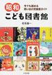 昭和こども図書館 今でも読める思い出の児童書ガイド