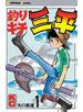 【期間限定 無料】釣りキチ三平(1)