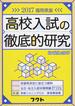 福岡県版高校入試の徹底的研究 にゅうけん 2017