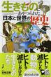 生きものにあやつられた日本と世界の歴史(じっぴコンパクト新書)