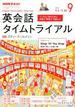 NHK ラジオ英会話タイムトライアル 2017年 09月号 [雑誌]