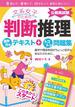 文系女子のための判断推理 音声付きテキスト+トコトン問題集(公務員試験)(文系女子シリーズ)