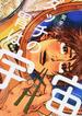 ダッチの胃は宇宙 (Canna Comics)(Canna Comics(カンナコミックス))