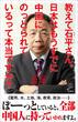 教えて石平さん。日本はもうすでに中国にのっとられているって本当ですか?(ソフトバンク新書)