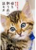 【期間限定価格】猫を飼う前に読む本