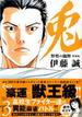 兎 3 野生の闘牌 愛蔵版 (近代麻雀コミックス)