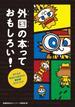 外国の本っておもしろい! 子どもの作文から生まれた翻訳書ガイドブック