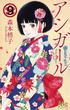 アシガール 9 From the future for you!! (マーガレットコミックス)(マーガレットコミックス)