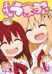 干物妹!うまるちゃん 11 (ヤングジャンプコミックス)(ヤングジャンプコミックス)