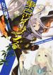 東京レイヴンズ 15 ShamaniC DawN(富士見ファンタジア文庫)
