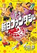 新日ファンタジー 1 (コロコロアニキコミックス)