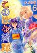 このはな綺譚 6 (バーズコミックス)(バーズコミックス)