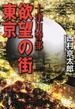 欲望の街東京(双葉文庫)