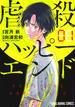 虐殺ハッピーエンド 1 (YOUNG ANIMAL COMICS)(YOUNG ANIMAL COMICS)