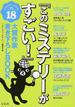 『このミステリーがすごい!』大賞作家書き下ろしBOOK vol.18