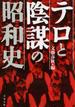 テロと陰謀の昭和史