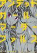アンデッドガール・マーダーファルス(月刊少年シリウス) 3巻セット(シリウスKC)