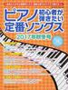 ピアノ初心者が弾きたい定番ソングス 2017年秋冬号(SHINKO MUSIC MOOK)