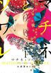 マチネとソワレ(ゲッサン少年サンデーコミックススペシャル) 3巻セット(ゲッサン少年サンデーコミックス)