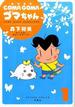 COMA GOMAゴマちゃん(ACTION) 6巻セット(アクションコミックス)