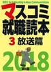 マスコミ就職読本2018年度版 3巻 放送篇
