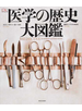 医学の歴史大図鑑