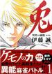兎 愛蔵版(近代麻雀コミックス) 12巻セット(近代麻雀コミックス)