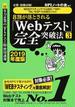 8割が落とされる「Webテスト」完全突破法 必勝・就職試験! 2019年度版3 WEBテスティングサービス・CUBIC・TAP・TAL・ESP・CASEC対策用