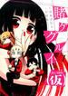 賭ケグルイ〈仮〉(ガンガンコミックスJOKER) 3巻セット(ガンガンコミックスJOKER)