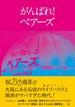 がんばれ!ベアーズ 大阪のカルチャーは、難波ベアーズを中心に回っている。