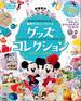 東京ディズニーリゾート グッズコレクション 2017‐2018(My Tokyo Disney Resort)