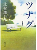 ツナグ(新潮文庫)
