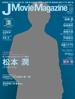 J Movie Magazine Vol.27 松本潤『ナラタージュ』