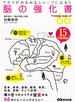 【期間限定価格】アタマがみるみるシャープになる!! 脳の強化書