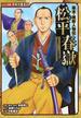 松平春嶽 (コミック版日本の歴史)