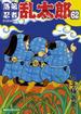 落第忍者乱太郎 62 (あさひコミックス)(朝日ソノラマコミックス)