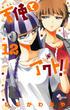 天使とアクト!! 12 (少年サンデーコミックス)(少年サンデーコミックス)