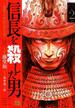 信長を殺した男 2 本能寺の変431年目の真実 (ヤングチャンピオン・コミックス)(ヤングチャンピオン・コミックス)